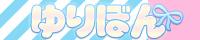 ゆりぼん-少女マンガ雑誌風 オリジナル百合コミックアンソロジー-